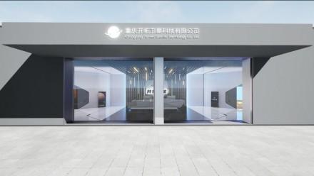 重庆开拓卫星企业展厅