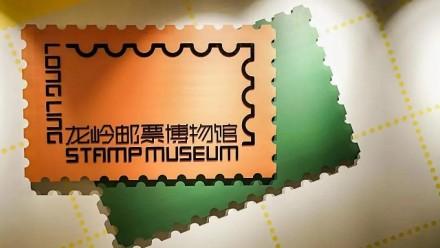 龙岭邮票博物馆