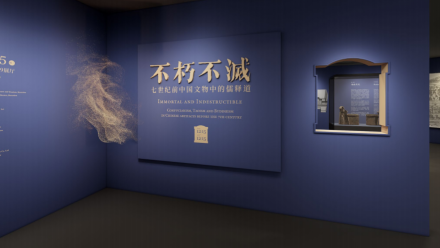 深圳博物馆&深圳金石艺术博物馆《不朽不灭–中国文物中的儒释道》