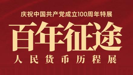 华强北博物馆《百年征途——人民货币历程展》