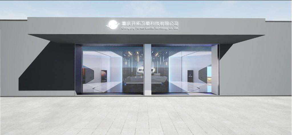 重庆开拓卫星企业展厅插图