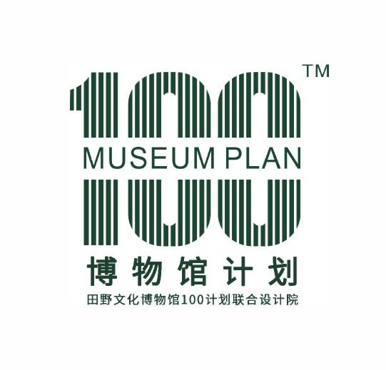 博物馆100