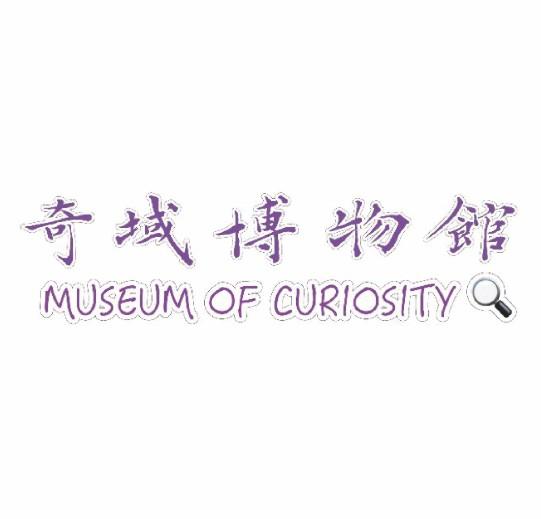 奇域博物馆