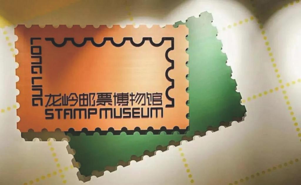 龙岭邮票博物馆插图