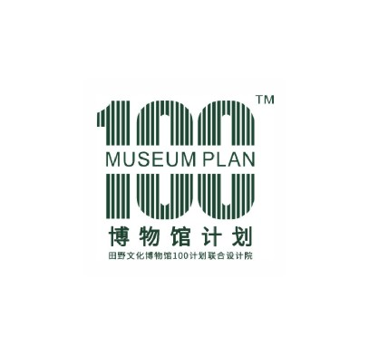博物馆计划