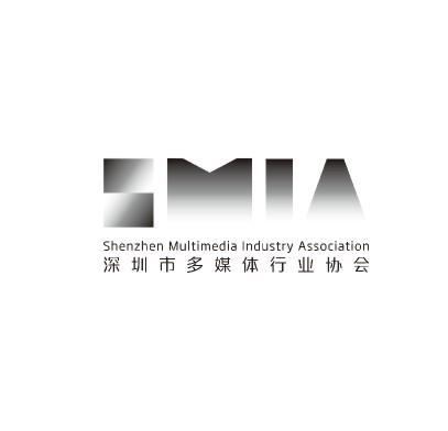 深圳市多媒体行业协会