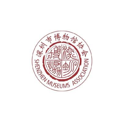 深圳市博物馆协会