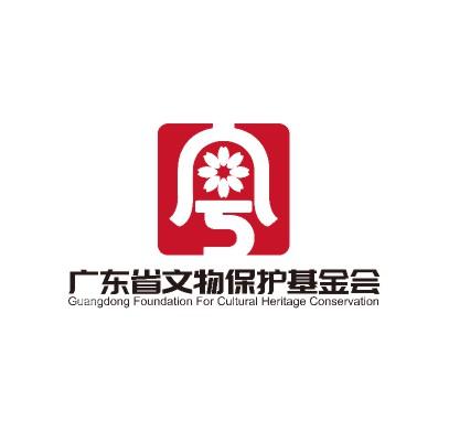 广东省文物保护基金会