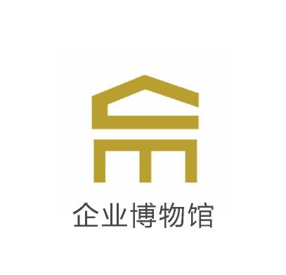 企业博物馆