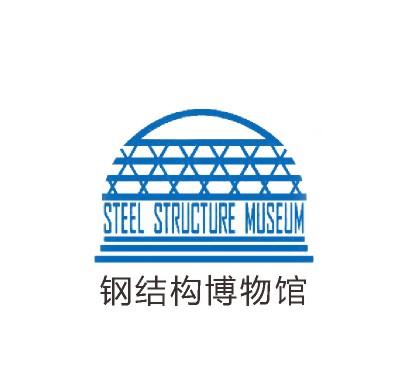 钢结构博物馆