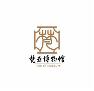 梵亚博物馆
